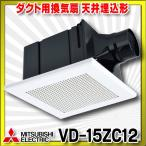 【在庫あり】換気扇 三菱 VD-15ZC12 ダクト用換気扇 天井埋込形 サニタリー用 低騒音形 (VD-15ZC10後継品) [☆2]