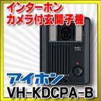 【ポイント最大 10倍】インターホン アイホン VH-KDCPA-B カメラ付玄関子機 [∽]