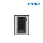 【ポイント最大 10倍】インターホン アイホン WJ-DA カメラ付玄関子機 ROCOタッチ7専用 [∽]