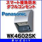 【ポイント最大 10倍】電設資材 パナソニック WK4602SK スマート接地防水ダブルコンセント [∽]