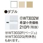 【ポイント最大 10倍】電設資材 パナソニック WT3032W 埋込ダブルスイッチハンドル(表示・ネーム付)(ホワイト) [∽]