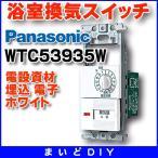 【ポイント最大 10倍】電設資材 パナソニック WTC53935W 埋込 電子 浴室換気スイッチ(ホワイト) [∽]