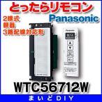 【ポイント最大 10倍】電設資材 パナソニック WTC56712W コスモシリーズワイド21 とったらリモコン 2線式・親器・3路配線対応形 ホワイト [∽]