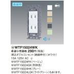【ポイント最大 10倍】電設資材 パナソニック WTF15024WK ホワイト 埋込ダブル 絶縁枠付 15A 125V AC [∽]