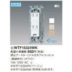 【ポイント最大 10倍】電設資材 パナソニック WTF15324WK ホワイト 埋込アースターミナル付ダブル 絶縁枠付 15A 125V AC [∽]