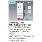 【最大P 10倍】電設資材 パナソニック WTF19217W ホワイト 埋込スイッチ付コンセント(15A・20A兼用接地コンセント、「入」「切」表示スイッチB 20A) [∽]