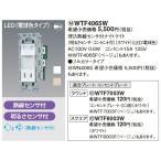 【ポイント最大 10倍】電設資材 パナソニック WTF4065W ホワイト かってにナイトライト 熱線センサ・明るさセンサ付 [∽]