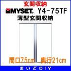 【ポイント最大 10倍】マイセット Y4-75TF ベーシック Y4 薄型玄関収納 薄型フロアユニット 間口75cm 奥行21cm [♪▲]