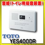 TOTO トイレ用擬音装置 音姫 YES400DR