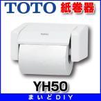 【ポイント最大 10倍】アクセサリー TOTO YH50 紙巻器 樹脂製 [■]
