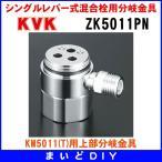 【ポイント最大 10倍】混合栓 KVK ZK5011PN 流し台用シングルレバー式混合栓用分岐金具 [〒]