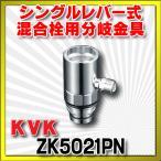 【ポイント最大 10倍】混合栓 KVK ZK5021PN 流し台用シングルレバー式混合栓用分岐金具