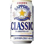 サッポロクラシック ビール 350ml缶【送有】