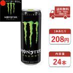 エナジー モンスターエナジードリンク レギュラー 緑 355ml 缶 24本入1ケース