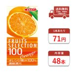 オレンジジュース フルーツセレクション オレンジ 200ml 紙パック 24本入2ケース 合計48本
