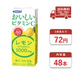 ジュース おいしいビタミンCレモン 200ml 紙パック 24本入2ケース 合計48本