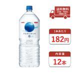 水 アルカリイオン水 2L ペットボトル 6本入2ケース 合計12本 防災