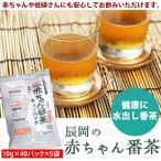 お茶 赤ちゃん番茶 ティーパック 送料無料 10g×40パック 5袋入1ケース