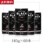 2ケース 60本神戸居留地ブラックコーヒー 缶 185g 富永貿易 ★(北海道、沖縄を除く)★ ジュース お茶