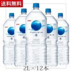 2ケース 12本キリン アルカリイオンの水 ペットボトル 2L キリンビバレッジ ★(北海道、沖縄を除く)★ ジュース お茶