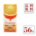 オレンジジュース 濃縮還元オレンジジュース 果汁100% 送料無料 200ml紙パック 36本入2ケース 合計72本
