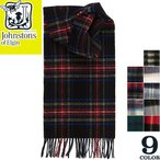 ジョンストンズ Johnstons マフラー カシミア ストール レディース メンズ タータンチェック スコットランド