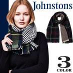 ジョンストンズ Johnstons マフラー ダブルフェイス メリノウール ブロックチェック ヘリンボーン タータンチェック リバーシブル WB001004