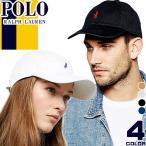ポロ ラルフローレン 帽子 キャップ メンズ レディース かわいい おしゃれ ブランド 白 黒 赤 カーキ ネイビー  Polo Ralph Lauren 323-552489