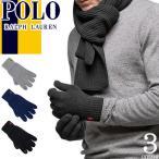 ポロ ラルフローレン 手袋 メンズ スマホ対応 ニット ウール 暖かい ブランド 黒 ブラック グレー ネイビー Polo Ralph Lauren PC0220 PC0493