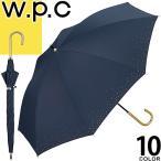 wpc w.p.c 傘 日傘 長傘 晴雨兼用 レディース uvカット 雨傘 遮光 大きい 丈夫 軽量 おしゃれ かわいい ブランド