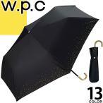 wpc w.p.c 傘 日傘 折りたたみ傘 晴雨兼用 レディース uvカット 雨傘 遮光 大きい 丈夫 軽量 おしゃれ かわいい ブランド