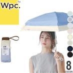 wpc w.p.c 折りたたみ傘 日傘 晴雨兼用 軽量 遮光 uv 遮熱