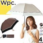 wpc w.p.c 折りたたみ傘 uvカット 遮光 レディース 軽量 大きめ 遮熱 大きい 晴雨兼用 日傘 ブランド 50cm 傘 おしゃれ かわいい メール便発送