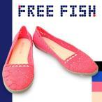 ショッピングラバーシューズ フリーフィッシュ リーフ メッシュ シューズ ラバーシューズ ラバーサンダル ラバーパンプス FREE FISH REEF