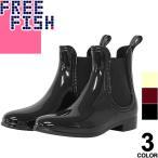 ショッピングレインシューズ フリーフィッシュ レインブーツ レインシューズ サイドゴア 長靴 レディース ショート ブラッシーチャブ FREE FISH Brassy Chub