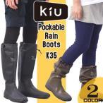 kiu キウ レインブーツ K35 長靴 防水 軽量 撥水 アウトドア レディース メンズ おしゃれ
