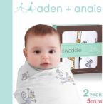 エイデンアンドアネイ aden+anais おくるみ 2枚 アフガン 新生児 スリーパー ベビー ブランケット 出産祝い