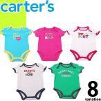 カーターズ carter's ベビー服 ロンパース カバーオール ボディースーツ 半袖 出産祝い 新生児 女の子 男の子 赤ちゃん 肌着 ギフト プレゼント