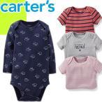 カーターズ carter's ベビー服 ロンパース カバーオール ボディースーツ 半袖 長袖 3枚セット 出産祝い 新生児 女の子 男の子 赤ちゃん 肌着 ギフト プレゼント