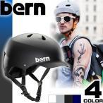 バーン bern ヘルメット スノーボード Watts ワッツ 自転車 ジャパンフィット 日本正規品