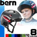 ショッピングヘルメット バーン bern ヘルメット スノーボード Nino ニノ キッズ 子供用 ジュニア 自転車 ジャパンフィット 日本正規品