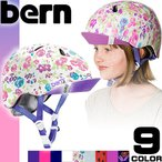 バーン bern ヘルメット スノーボード Nina ニナ キッズ 子供用 ジュニア 女の子 自転車 ジャパンフィット 日本正規品