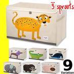 3sprouts スリースプラウツ おもちゃ収納ボックス