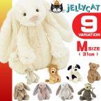 ショッピングぬいぐるみ ジェリーキャット ぬいぐるみ さる 犬 うさぎ くま ひつじ Mサイズ 出産祝い おしゃれ プレゼント ブランド ギフト 男 女 おもちゃ JELLY CAT Soft Toys Bashful