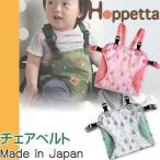 ホッペッタ Hoppetta チェアベルト クッキア ベビーチェアベルト フィセル 日本製 出産祝い