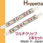 ホッペッタ Hoppetta マルチクリップ 2本セット ベビークリップ フィセル 日本製 出産祝い