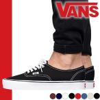 VANS AUTHENTIC ヴァンズ バンズ スニーカー スリッポン オーセンティック レディース メンズ ブラック ネイビー レッド ホワイト 黒 紺 赤 白