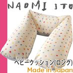 ショッピングママ ナオミイトウ NAOMI ITO 抱き枕 授乳クッション ママ&ベビークッション ロング フィセル 日本製 出産祝い