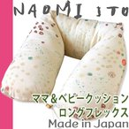 ナオミイトウ NAOMI ITO 抱き枕 授乳クッション ママ&ベビークッション ロングフレックス フィセル 日本製 出産祝い
