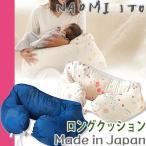 ナオミイトウ NAOMI ITO 抱き枕 授乳クッション ナルノア ロングクッション フィセル 日本製 出産祝い